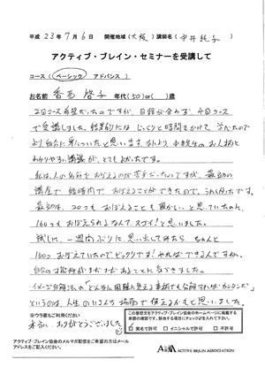ナカジュンのブログ-2376-01