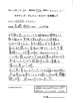 ナカジュンのブログ-23116-02