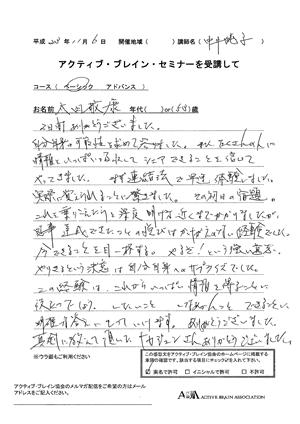 ナカジュンのブログ-23116-03