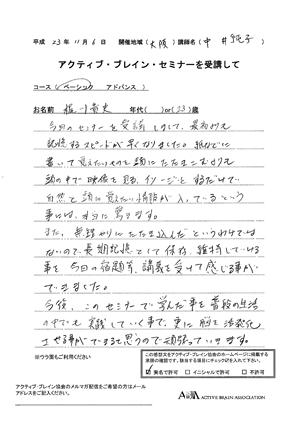 ナカジュンのブログ-23116-01