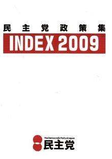 $日本人の進路-INDEX2009