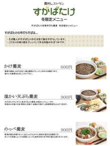 農村レストラン&農産物直売館「すがばたけ」-冬蕎麦メニュー