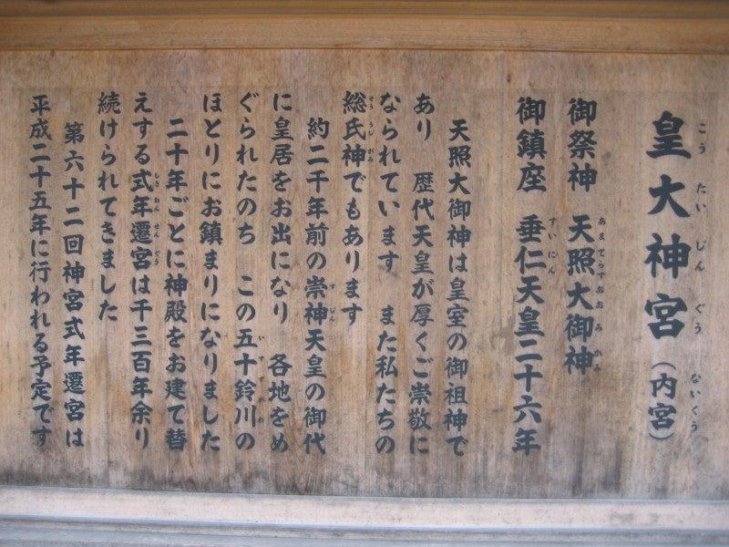 伊勢神宮の説明