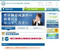 整体師会ブログ-ホームページ