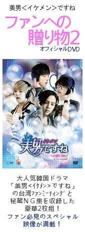 MIJ公式韓流ブログ-dvd2
