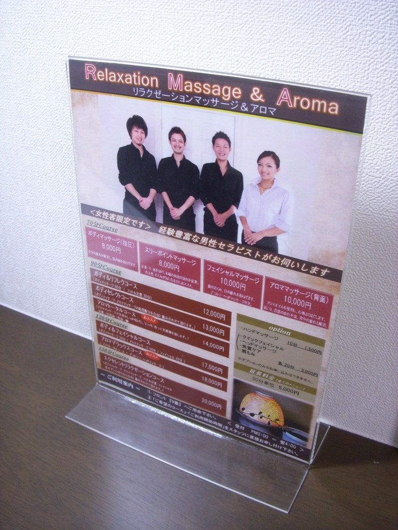 出張マッサージ『名古屋コリトリ堂』の店主ブログ