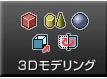 オバタデザイン さんすけのブログ-1222-6