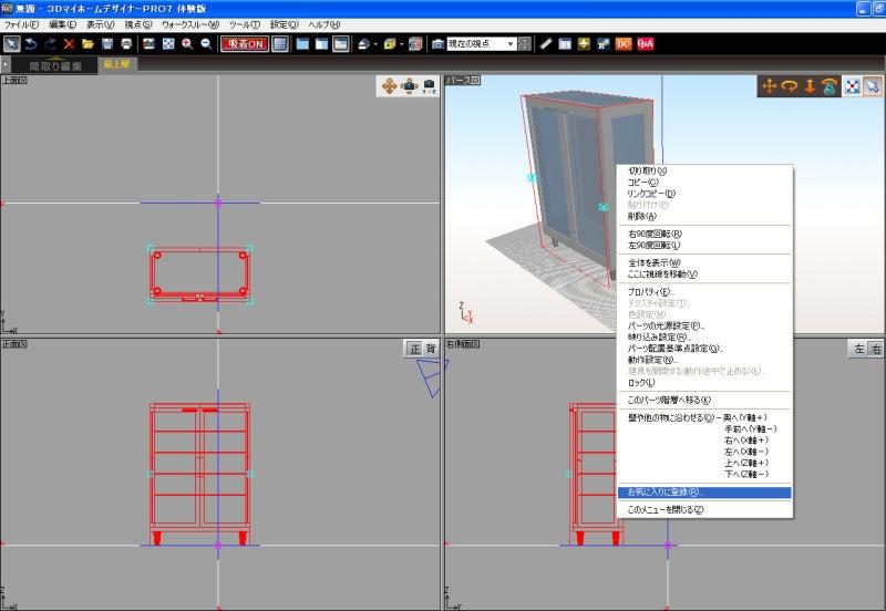 オバタデザイン さんすけのブログ-1222-15
