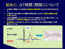 気になる心電図シリーズ(QT延長症候群) | ジジのブログ(つぶやき)