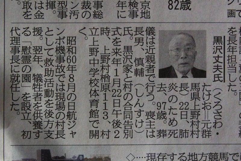 訃報・黒澤丈夫氏(海兵63期、少...