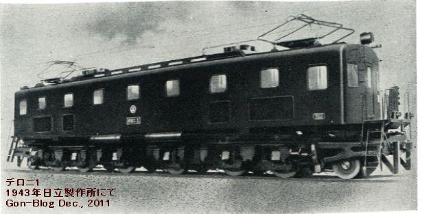 1943デロニ1