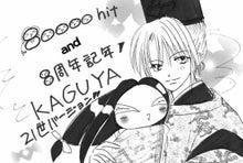 平安おとぎ恋愛草子★カグヤ★(四コマ漫画ブログです)