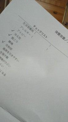 「なりたい私になる!!」 カラーアナリストサチの   STEP UP ダイアリー-2011122512580000.jpg