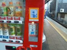 コカ・コーラの電子マネー対応自販機 またまた新バージョン ...