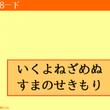 百人一首を覚えよう(…