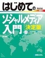 田村憲孝 書籍 画像