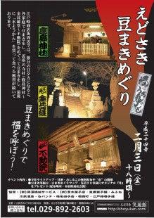 稲敷市商工会のブログ