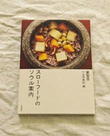 $馬場わかなの腹ぺこブログ-ソウル