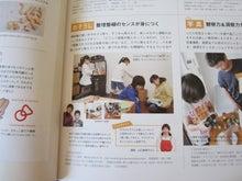 子どもそうじ教室 楽しい!キレイは気持ちいい!を教えます。千葉県八千代市