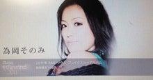 為岡そのみ オフィシャルブログ 「のののゆる~い日記」 Powered by Ameba