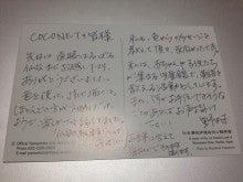 COCONET東日本応援プロジェクトのブログ-手紙_野村さん