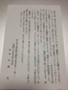 COCONET東日本応援プロジェクトのブログ-手紙_吉里吉里小