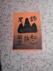 洋酒くろしお-20111227184417.jpg