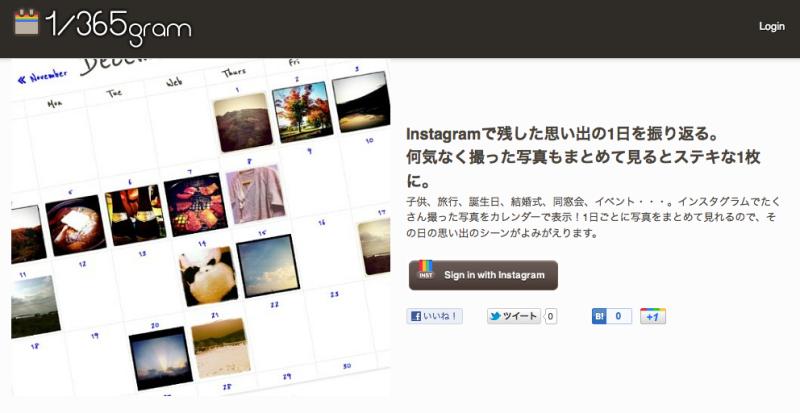 インスタグラムの写真をカレンダー形式で表示!2011年に撮った写真を振り返ろう