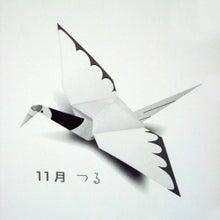 ノトヤカズノリの Mind Greening !!-ぬりえ折紙 - colering origami