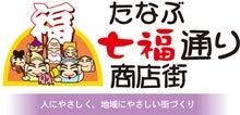 青森県・むつ市@なりカメ通信BLOG!!★☆★-2012122801