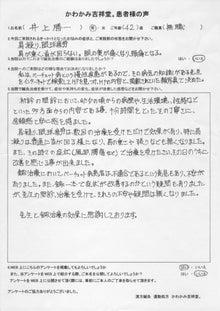 大阪市・漢方鍼灸院 かわかみ吉祥堂。 「もっと早く来たら良かった!」、何をしても症状が改善しなかったあなたが元気になりますように