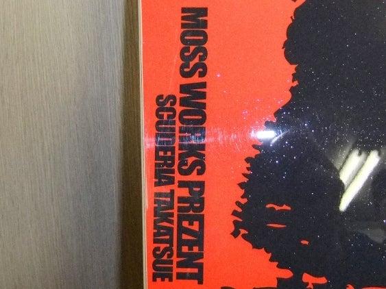TAKATSUEスタッフがおくる☆Takatsue's Back door-板アップ