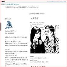 $呪みちる掲載情報・お知らせ