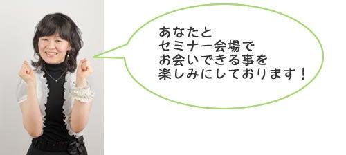 夢を叶える記憶術 ナカジュンのブログ 大阪 アクティブブレインセミナー-会場で待つナカジュン写真