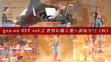 $松尾祐孝の音楽塾&作曲塾~音楽家・作曲家を夢見る貴方へ~-現音UST第2弾