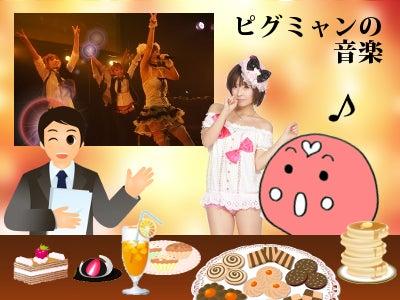 PIGMYANオフィシャルブログ「わくわくピグミャンランド」Powered by Ameba-music