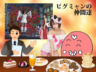 PIGMYANオフィシャルブログ「わくわくピグミャンランド」Powered by Ameba-nakama