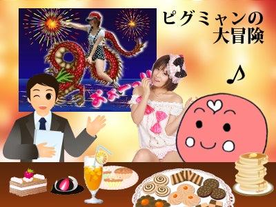 PIGMYANオフィシャルブログ「わくわくピグミャンランド」Powered by Ameba-bouken
