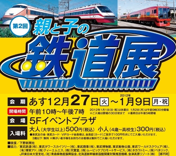 TAKATSUEスタッフがおくる☆Takatsue's Back door-111229鉄道展