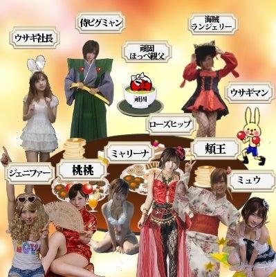 PIGMYANオフィシャルブログ「わくわくピグミャンランド」Powered by Ameba-zenin