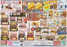 内山家具 スタッフブログ-20120102a