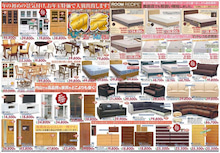 内山家具 スタッフブログ-20120102B
