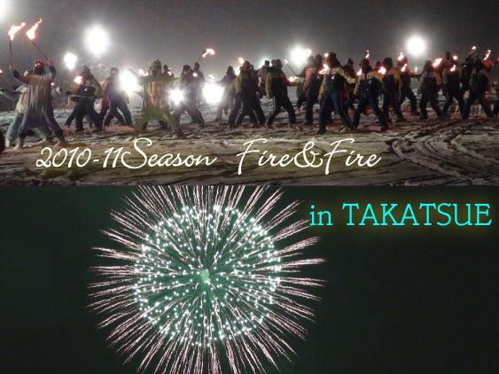TAKATSUEスタッフがおくる☆Takatsue's Back door-2010-11 ファイヤー&ファイヤー