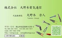 $大野木電気通信のブログ