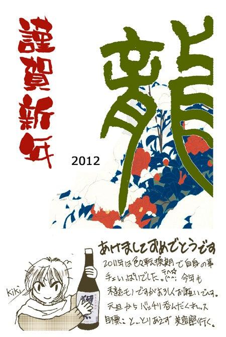 酒々之小路-2012