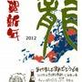 2012辰+キキ☆