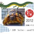 【ご挨拶】2012