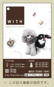 Dog Salon WITHのブログ