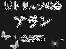 $シャコタンるぅの活動日記♪