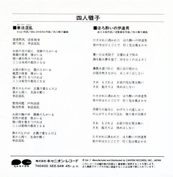 PARANOIA TRAINの日々-四人囃子(よにんばやし) ー 拳法混乱(カンフージョン)